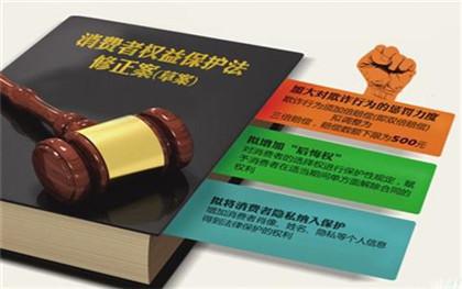 消费者权益保护法中适用第49条的前提