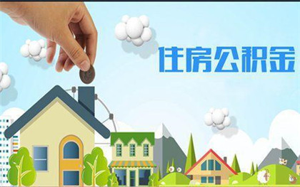 一分快三投注技巧—上海公积金贷款怎么申请