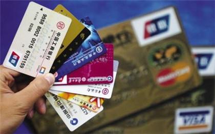 信用卡逾期后銀行會如何處理