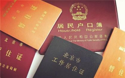 北京居住证办理需要多久