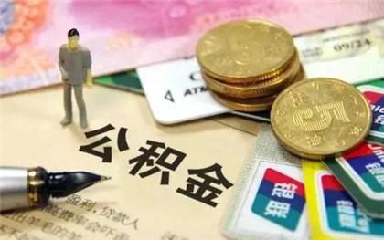 深圳公积金提取需要满足哪些条件