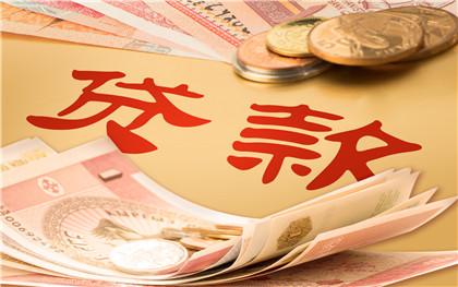 個人無抵押小額貸款需要滿足什么條件