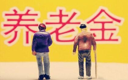退休养老金计算方法是怎样的