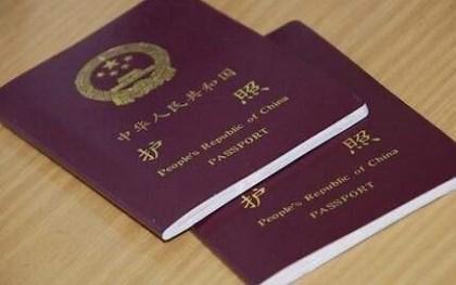 普通护照办理的基本流程是什么?