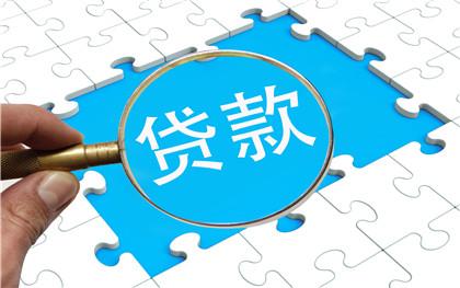 小企业法人贷款申请的必备条件