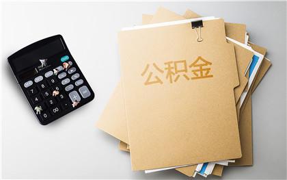 深圳住房公积金提取条件是什么?如何获取