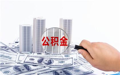 买房公积金贷款流程有哪些