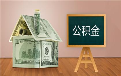 怎么计算公积金贷款额度?最高能贷多少