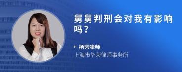 舅舅判刑会对我广东11选5影响吗?