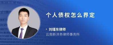 个人债权怎么界定-刘瑾东真人棋牌游戏