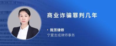 商业诈骗罪判几年-陈芳律师