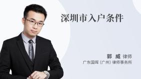深圳市入户条件-郭威律师