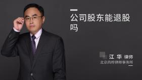 公司股東能退股嗎-江華律師