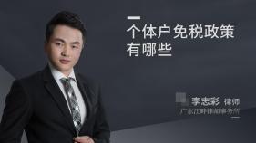 个体户免税政策有哪些-李志彩律师