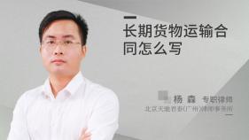 長期貨物運輸合同怎么寫-楊森律師