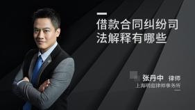 借款合同纠纷司法解释有哪些-张丹中律师