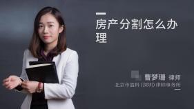 房產分割怎么辦理-曹夢珊律師
