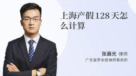 上海产假128天怎么计算