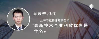 高新技術企業稅收優惠是什么-肖云崇律師