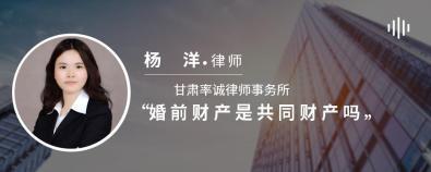 婚前财产是共同财产吗-杨洋律师