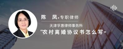 農村離婚協議書怎么寫-陳鳳律師