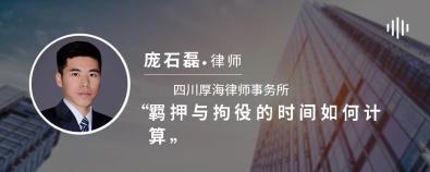 羁押与拘役的时间如何计算-庞石磊律师