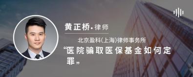 醫院騙取醫保基金如何定罪-黃正橋律師