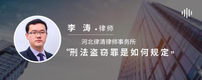 刑法盗窃罪是如何规定-李涛律师