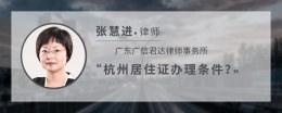 杭州居住证办理条件