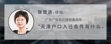 天津户口入迁条件有什么