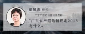 广东省产假最新规定2018有什么