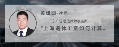 上海退休工资如何计算