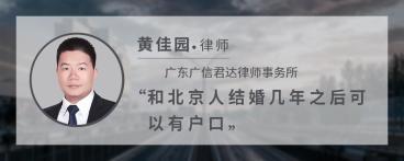 和北京人结婚几年之后可以有户口