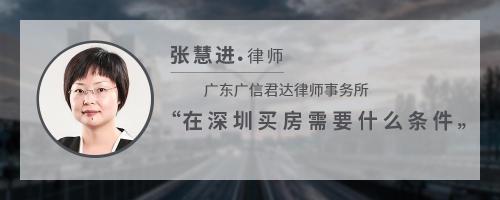 在深圳买房需要什么条件