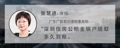 深圳住房公积金销户提取多久到账