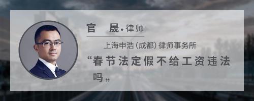 春节法定假不给工资违法吗