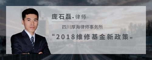 2018维修基金新政策