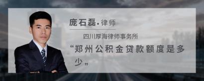 郑州公积金贷款额度是多少