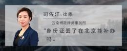 身份证丢了在北京能补办吗