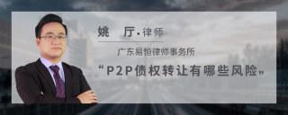 P2P债权转让有哪些风险