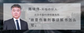 故意伤害刑事谅解书怎么写