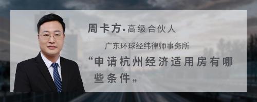 申请杭州经济适用房有哪些条件