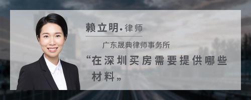 在深圳买房需要提供哪些材料