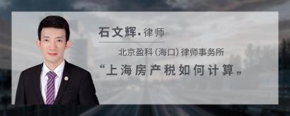 上海房产税如何计算