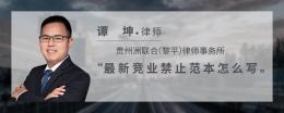最新竞业禁止范本怎么写
