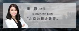 北京公积金政策