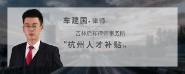 杭州人才补贴