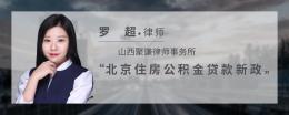 北京住房公积金贷款新政