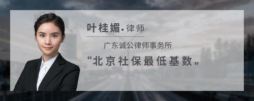 北京社保最低基数