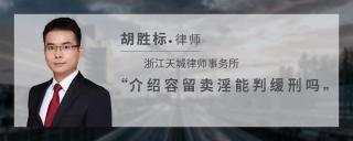 介绍容留卖淫能判缓刑吗